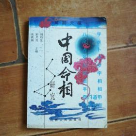 中国命相研究(上)