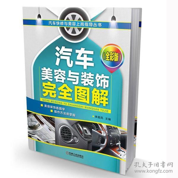 汽车快修与美容上岗指导丛书:汽车美容与装饰完全图解(全彩版)