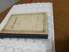哲学史讲演录(第一卷) 1957布脊精装本初版仅印1000册