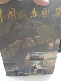 硬精装本《中国旅游图集》一册