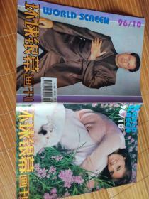 《环球银幕》1996年10 伊丽莎白赫莉 约翰特拉沃尔塔 里弗菲尼克斯