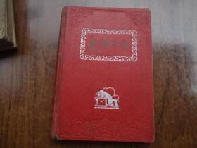 50年代光辉日记本    8品   有少量撕毁(估计是写的日记部分被撕毁)