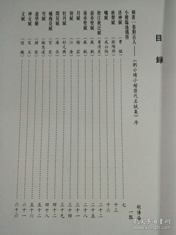 刘小晴小楷历代名赋集(一版一印)