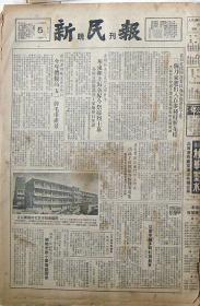 5630新民报晚刊19540405第2776号