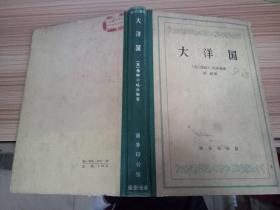 63年商务印书馆一版一印《大洋国》 精装仅印2500册