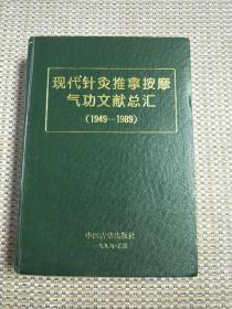 现代针灸推拿按摩气功气功文献总汇 1949-1989