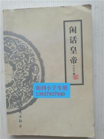 闲话皇帝  吴国璋  知识出版社