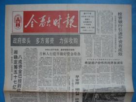 《金融时报》1990年11月21日农历庚午年十月初五。上海市市长朱镕基。金币销售