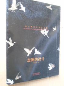 意图的设计:涂少辉花鸟画作品集