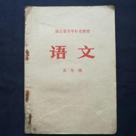 1973年《湖北省小学补充教材~语文(五年级)》   缺封底[柜9-5]