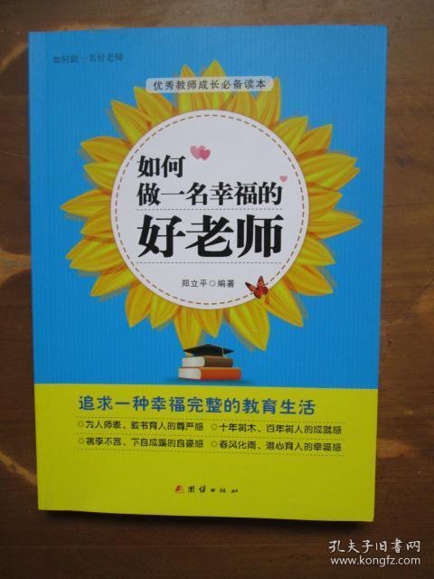 优秀教师成长必备读本:如何做一名幸福的好老师