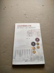 过去的钱值多少钱:细读19世纪北京人、巴黎人、伦敦人的经济生活