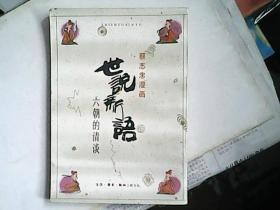 蔡志忠漫画 世说新语 六朝的清淡