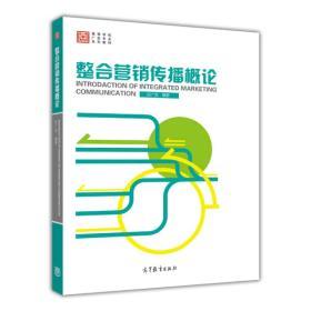 整合营销传播概论/高等学校广告专业系列教材
