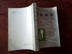 【卫星通信  宇航出版社