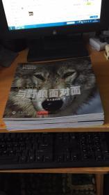 国家地理学会---与野狼面对面