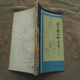 曲艺知识丛书:说书艺人柳敬亭