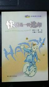 快乐是一种选择——蓝钻石经典美文书系
