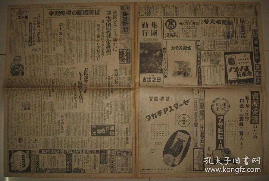 侵华期间老报纸 1938年8月22日大坂每日新闻3张 云南 扬子江 贵州 鄱阳湖星子县 潼关 苏联对支那共产军援助 蒙古德王访日 晋北自治政府建设大同等内容