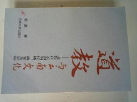 道教与云南文化