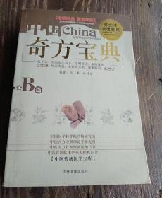 中国奇方宝典B篇