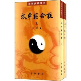 太平经合校(上下册)--道教典籍选刊