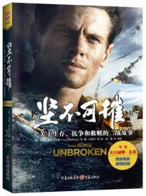 坚不可摧:一个关于生存、抗争和救赎的二战故事