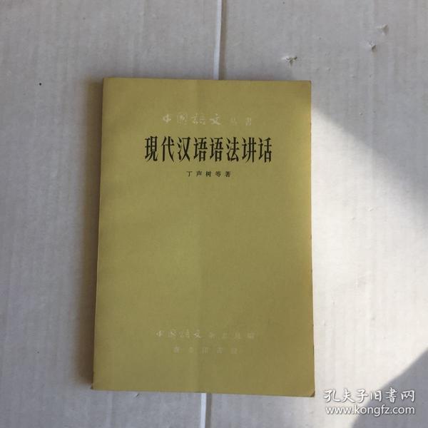 現代漢語語法講話