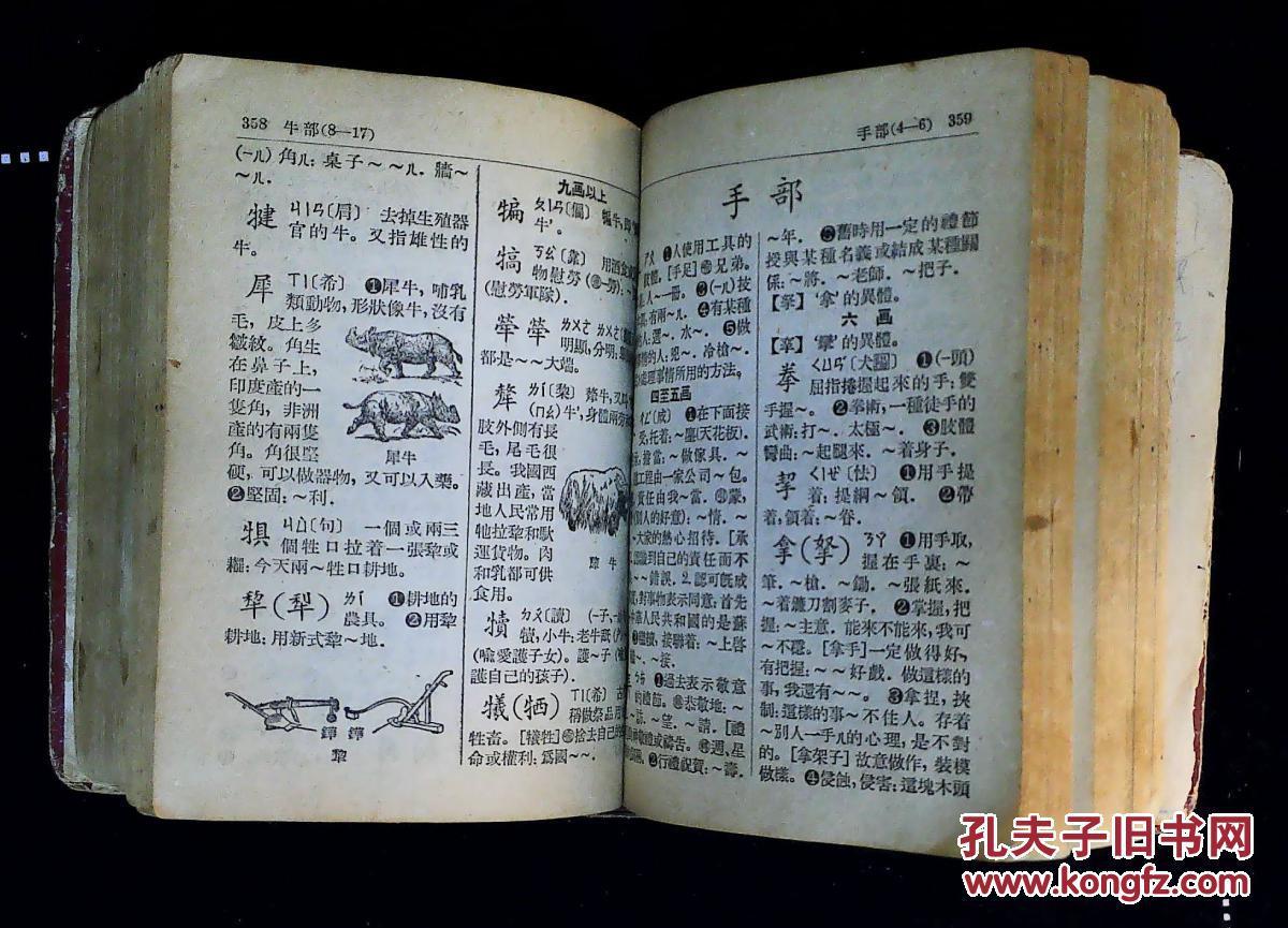 新华字典_新华字典(1954年一版一印)
