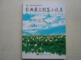经典英文短篇小说集—哲理故事