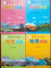初中地理图册全套4本,初中地理图册2003-2004年1版,初中地理图册mm