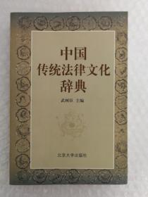 中国传统法律文化辞典