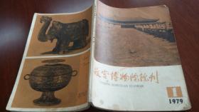 故宫博物院院刊(1979年1期)