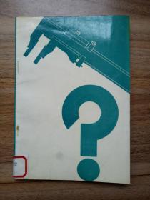 游标卡尺的检定与修理问答