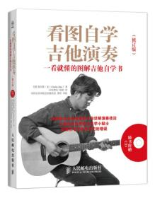 看图自学吉他演奏:一看就懂的图解吉他自学书(修订版)