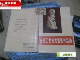 全国工艺美术展览作品选 (活页9张) DD2