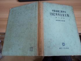64年国防工业出版社一版一印《中国造船工程学会 1962年年会论文集》 【第六分册 船舶电机电器】16开精装 仅印1000册