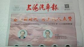 《上海汽车报》总第1728期 编号:000169