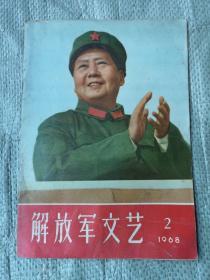解放军文艺,1968-2