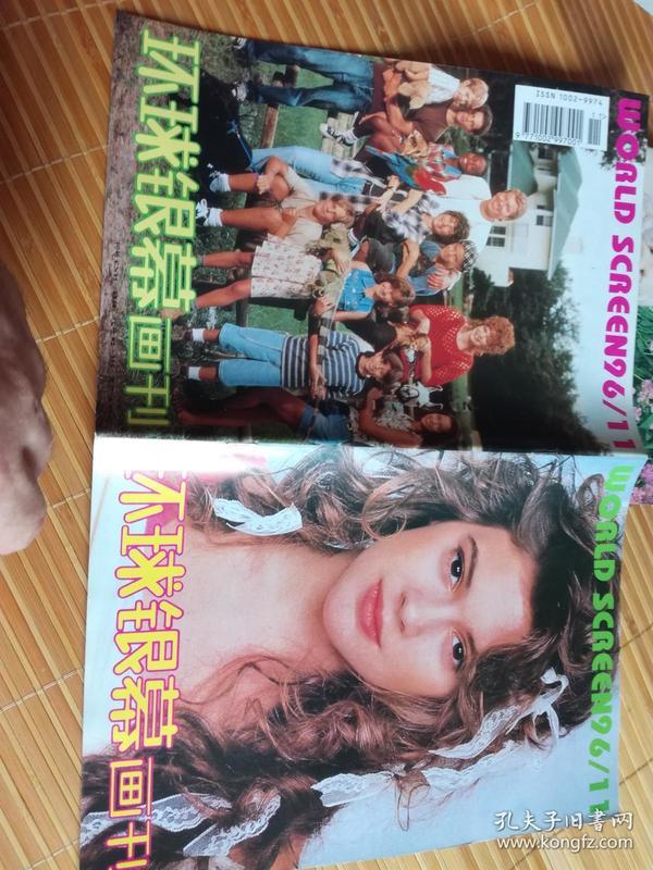 《环球银幕》1996年11 艾丽莎米拉诺 桑德拉布洛克