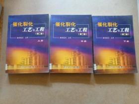 催化裂化工艺与工程(第二版)上中下三册