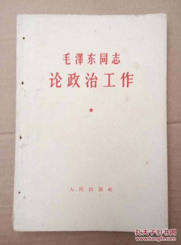 毛泽东同志论政治工作(1964年一版一印)