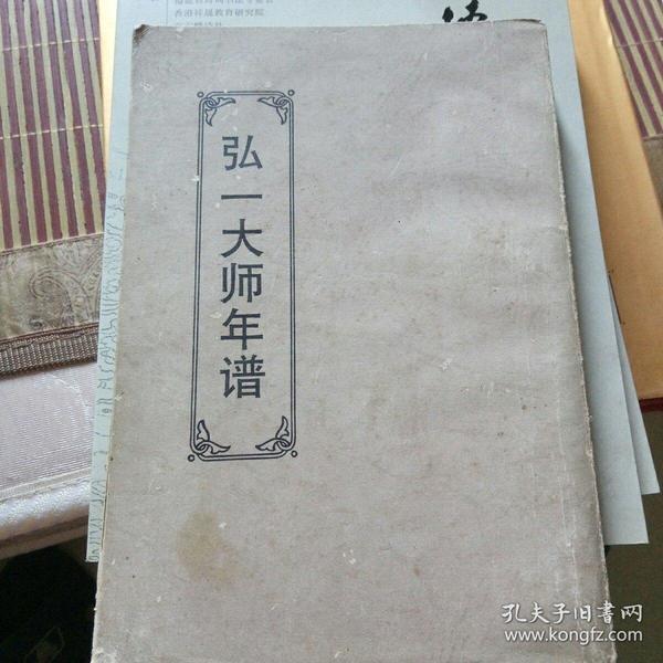 作者:林子青居士 出版社:上海佛学书局 出版时间:1995 印刷时间:1995