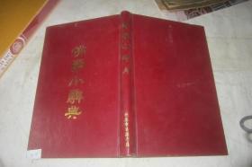 佛学小辞典