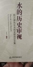 水的历史审视---姚汉源先生水利史研究论文集【未拆封】