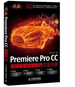 9787115358158典藏·Premiere Pro CC视频编辑剪辑制作完美风暴