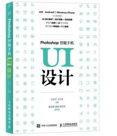 Photoshop智能手机UI设计 Photoshop Zhi Neng Shou Ji UI She Ji 专著 叶经文,王志成主