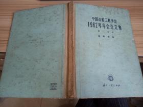64年国防工业出版社一版一印《中国造船工程学会 1962年年会论文集》 【第二分册 运输船舶】16开精装 仅印1100册