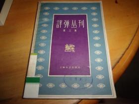评弹丛刊  第六集---1962年1版1印---馆藏书,品以图为准