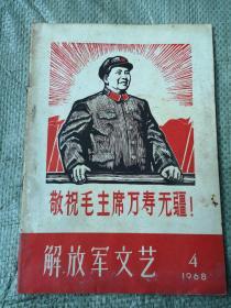 解放军文艺,1968-4,封面木刻毛像